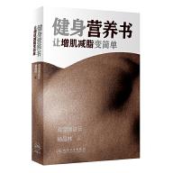 健身营养书让增肌减脂变简单pdf电子版