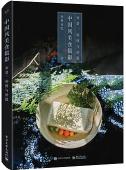 中国风美食摄影pdf全文