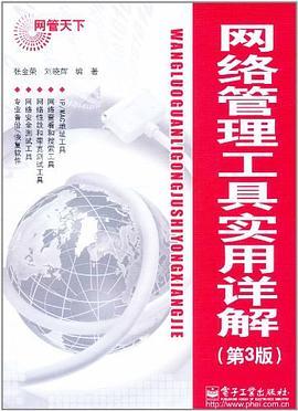 网络管理工具实用详解第3版电子书免费版