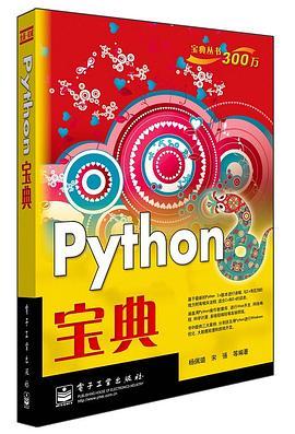 python宝典宋强pdf在线阅读免费版