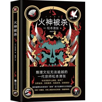 火神被杀小说PDF+mobi+epub+txt电子