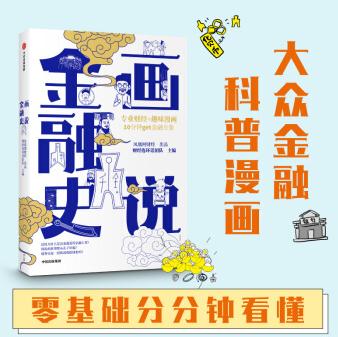 画说金融史财经连环话团队PDF电子版下载