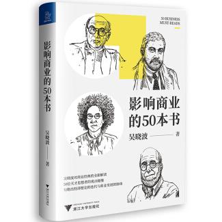影响商业的50本书PDF+mobi+epub电子书下载
