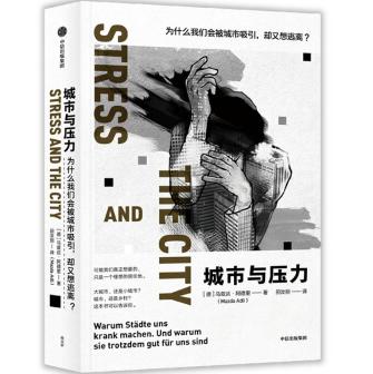 城市与压力PDF+epub+mobi电子书下载