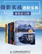摄影实战进阶宝典套装10册全文PDF百度云