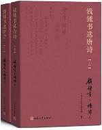 钱锺书选唐诗上下册pdf下载