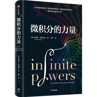 微积分的力量PDF+epub电子书下载
