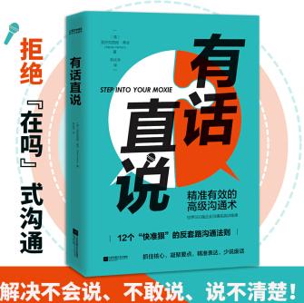 有话直说:精准有效的高级沟通术PDF电子书下载免费版