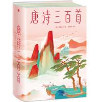唐诗三百首作家榜经典文库电子版免费版全本全注全彩