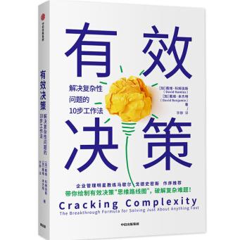 有效决策:解决复杂性问题的10步工作法PDF+epub下载