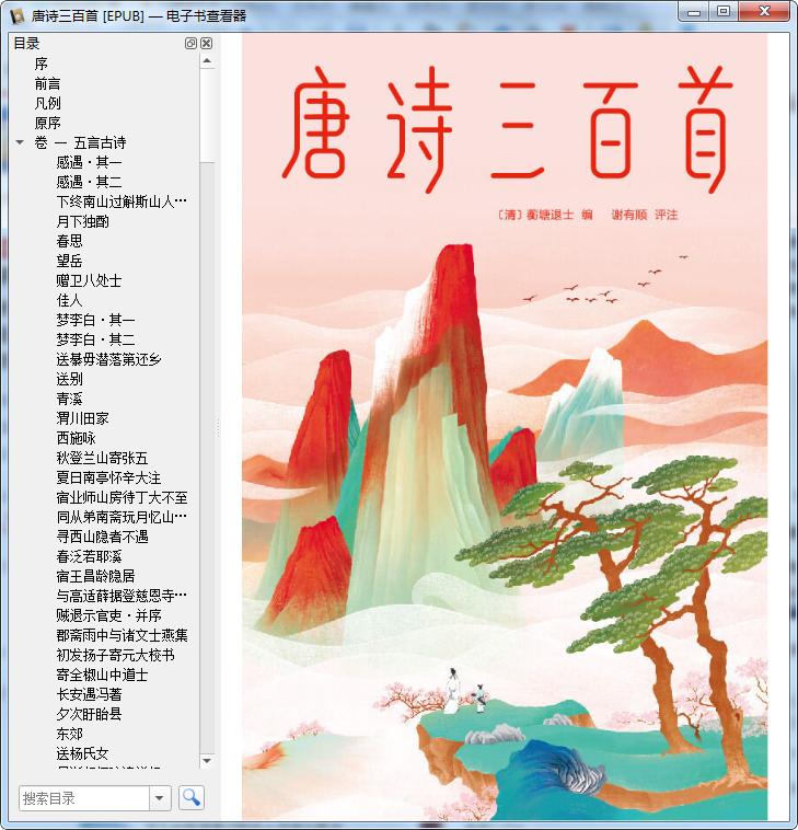 唐诗三百首作家榜经典文库电子版免费版截图0