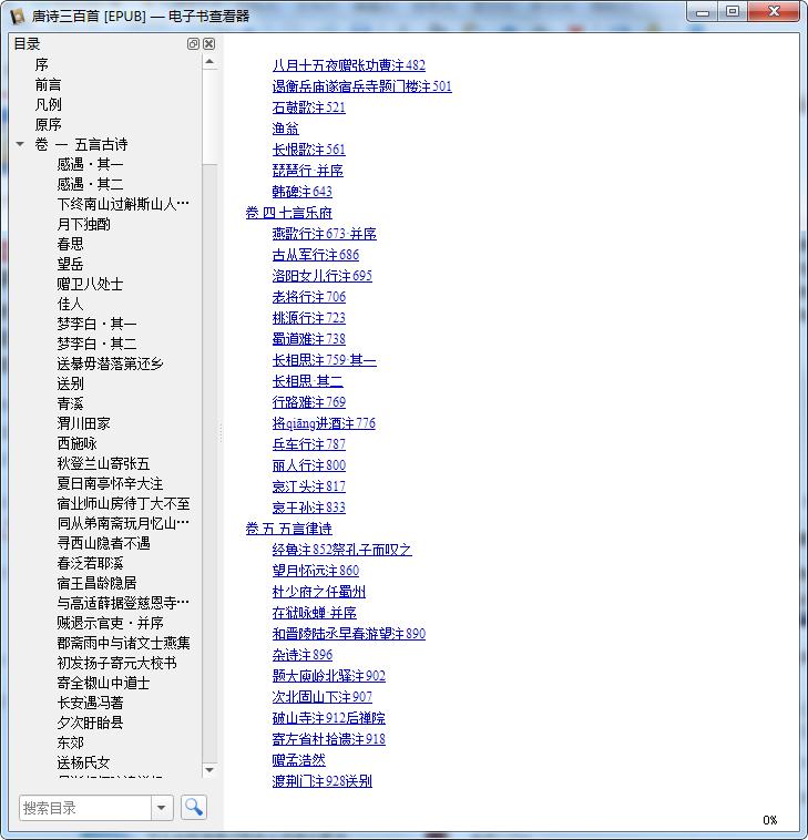 唐诗三百首作家榜经典文库电子版免费版截图1