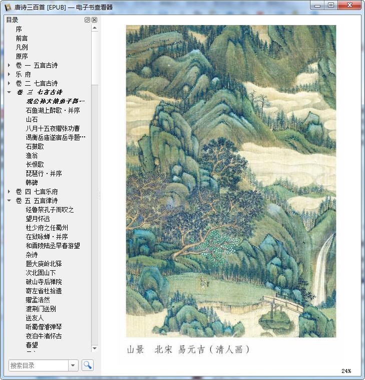 唐诗三百首作家榜经典文库电子版免费版截图3