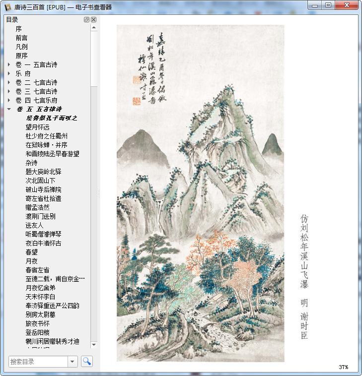 唐诗三百首作家榜经典文库电子版免费版截图4