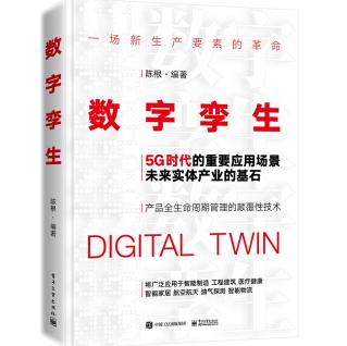 数字孪生:5G时代的重要应用场景PDF电子书下载
