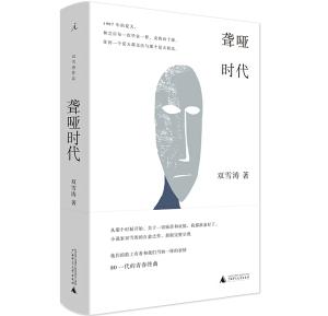 聋哑时代pdf电子书下载
