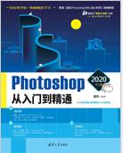 photoshop2020中文版从入门到精通pdf敬伟免费版