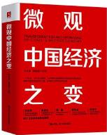 微观中国经济之变pdf在线