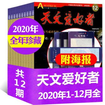 天文爱好者2020年1-12期PDF电子书免费下载