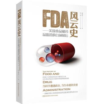 FDA风云史美国食品和药品监管的台前幕后PDF下载