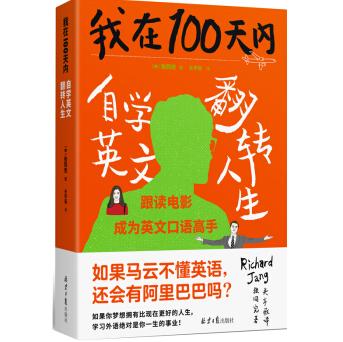 我在100天内自学英文翻转人生pdf电子版下载