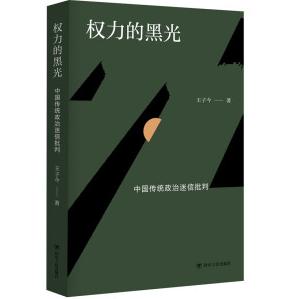 权力的黑光:中国传统政治迷信批判豆瓣阅读
