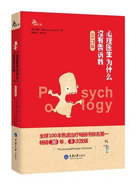 心理医生为什么没有告诉我第五版在线阅读