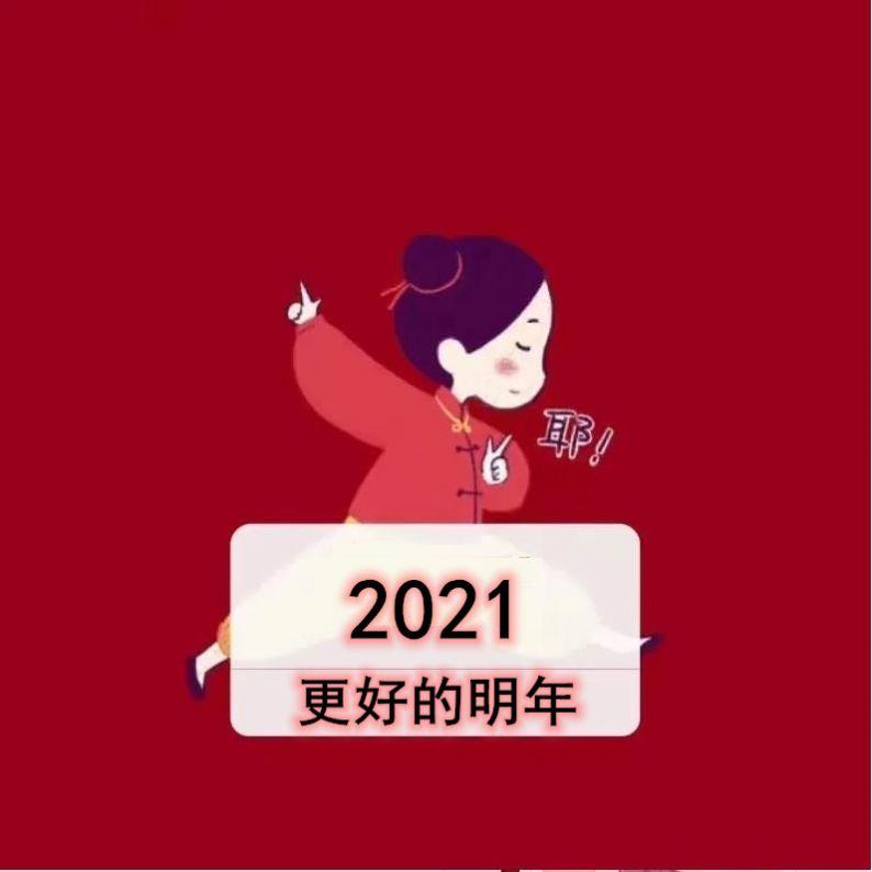 2021更好的明年说说祝福语大全图片下载免费版
