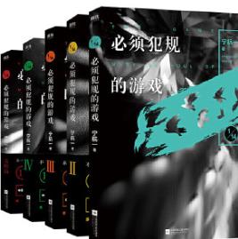 必须犯规的游戏小说全5册电子版