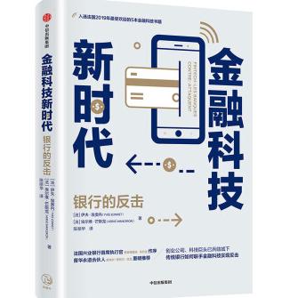金融科技新时代 银行的反击PDF电子书下载完整版