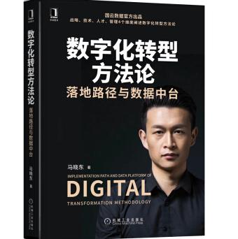 数字化转型方法论:落地路径与数据中台PDF电子书下载