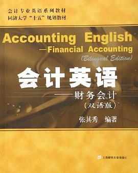 会计英语财务会计双语版第二版pdf