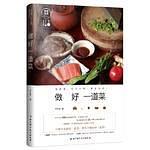 做好一道菜罗生堂pdf在线阅读免费版