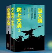 当大明遇上大清全2册宿巍小说PDF+txt电子版下载