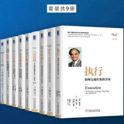 拉姆・查兰管理经典丛书全套PDF电子版下载