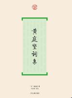 黄庭坚词集pdf完整版