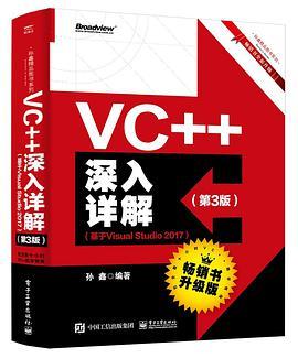 vc++深入详解第3版pdf