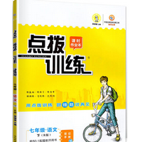 荣德基点拨训练七年级语文下册人教版pdf电子版