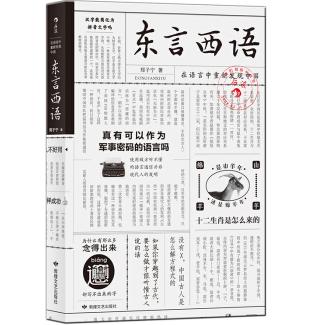 东言西语:在语言中重新发现中国PDF+mobi+epub下载