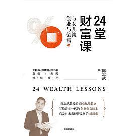 24堂财富课在线免费阅读