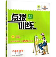 点拨训练八年级下册数学人教版2021电子版pdf