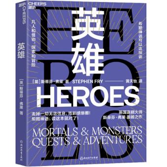 英雄:全新解读视角PDF电子书下载