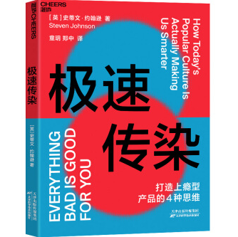极速传染PDF+mobi电子书下载