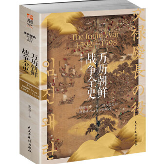 万历朝鲜战争全史PDF电子书免费下载
