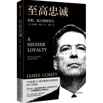 至高忠诚:真相谎言和领导力PDF电子书下载