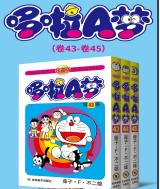 哆啦A梦第八部漫画电子书高清版