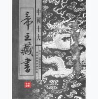 中国十大帝王藏书福寿丹书pdf免费版