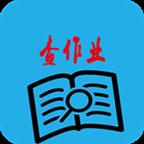 查作业免会员版(寒假作业答案软件)1.0最新版