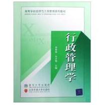 行政管理学曾维涛电子书pdf免费版