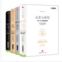 光荣与梦想精装全四册电子版免费版pdf+epub